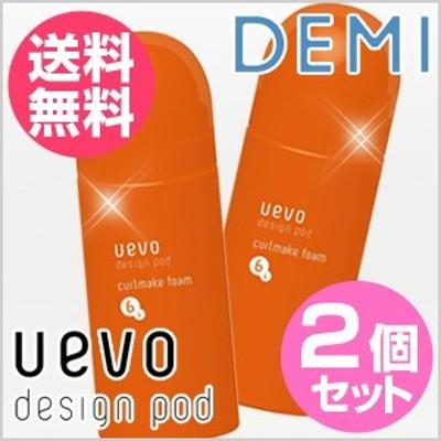 【送料無料】2個セット//デミ ウェーボ デザインポッド カールメイクフォーム 200g×2 /DEMI
