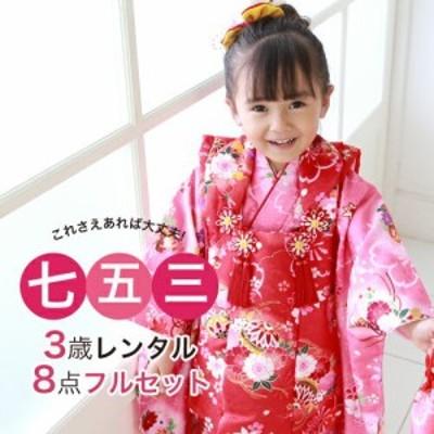 【七五三着物レンタル】七五三 三歳 女の子 被布着物8点セット「ピンク地に鞠と桜・花輪(被布:赤)」