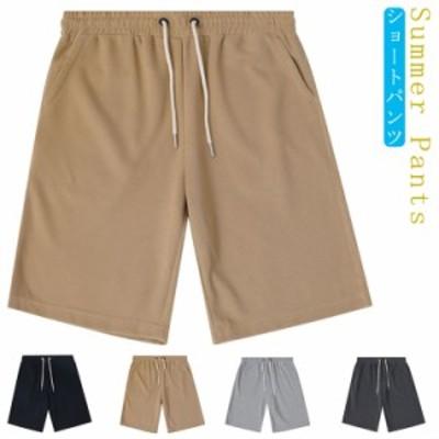 5分丈 パンツ ショートパンツ ハーフパンツ メンズ スウェットパンツ イージーパンツ リラックス パンツ サルエルパンツ ジャージパンツ