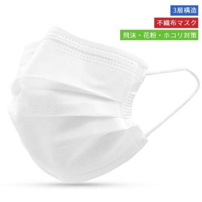 Dresstell マスク 使い捨て 不織布 白 3層構造 花粉対策 インフルエンザ 風邪 飛沫防止  50枚 簡易パッケージ 国内発送