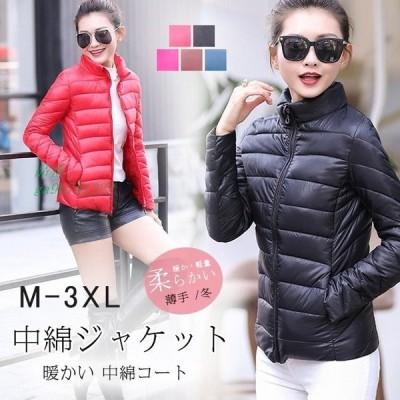 中綿ジャケット レディース 中綿コート アウター 軽量 シンプル おしゃれ ショート 薄手 冬 暖かい
