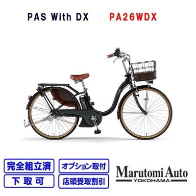 PAS WithDX マットブラック パスウィズ ウィズDX 26型 2021年モデル ヤマハ YAMAHA PA26WDX 電動自転車 電動アシスト自転車