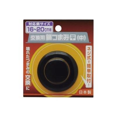 高儀 TKG-4018140 【10個セット】交換用鍋つまみ 中(平) (TKG4018140)