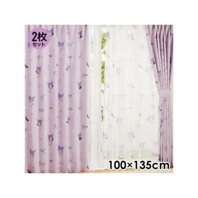 ドレープカーテン カーテン 2枚セット クロミドレープカーテン 100×135cm