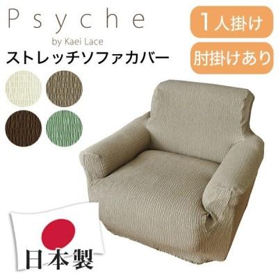 ソファカバー 日本製 1人掛け 1人用 肘掛けあり Psyche プシュケ トリコ Toricot 洗濯可能 北欧 おしゃれ 代引不可
