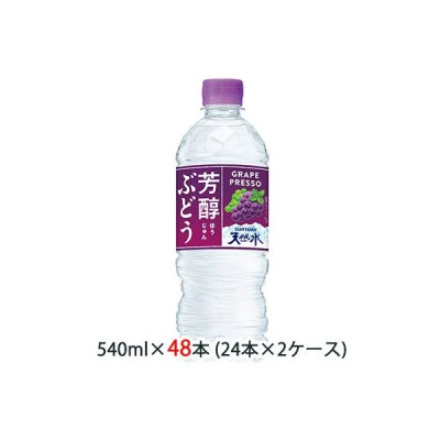[取寄] サントリー 芳醇 ぶどう & サントリー 天然水 (冷凍兼用) 540ml ペット 48本 (24本×2ケース) 送料無料 48148