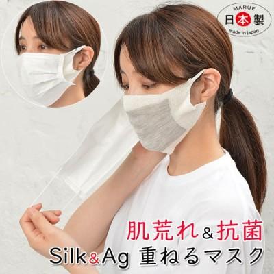シルク&Ag 保湿 抗菌 口臭予防 重ねるマスク インナーマスク3枚肌側SILK100%+Agシルクインナーマスク 絹マスク 抗菌 消臭 完全ゴムフリー