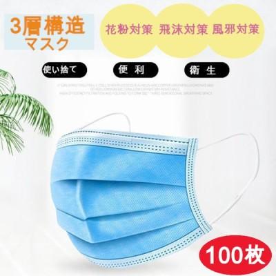 即送可能 マスク 100枚セット 使い捨て 立体マスク 不織布 箱 ブルー ボックス プリーツ ふつうサイズ 大人用 フェイスマスク 男女兼用 立体 プリーツタイプ