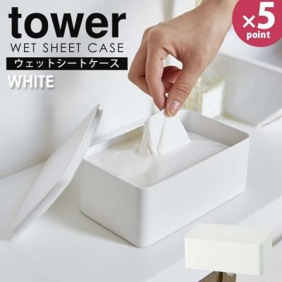 ウェットシートケース tower 除菌 ウェットティッシュ ケース 除菌シート おしりふきケース 除菌ティッシュ 収納ケース タワー 山崎実業 ホワイト