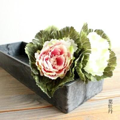 葉牡丹ピック  造花 フェイクグリーン 花材
