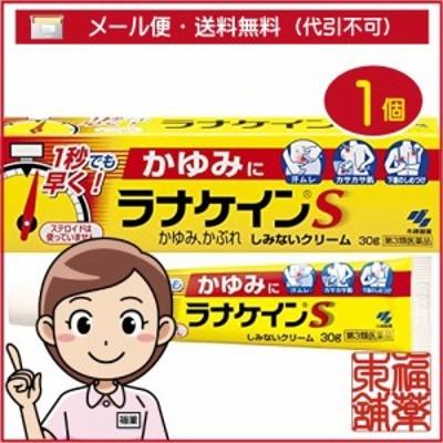 【第3類医薬品】ラナケインS (30g) [ゆうパケット・送料無料] 「YP30」
