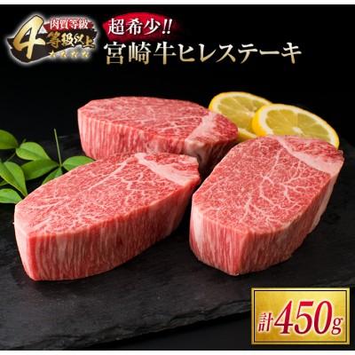 《肉質等級4等級以上》超希少!!宮崎牛ヒレステーキ(計450g)