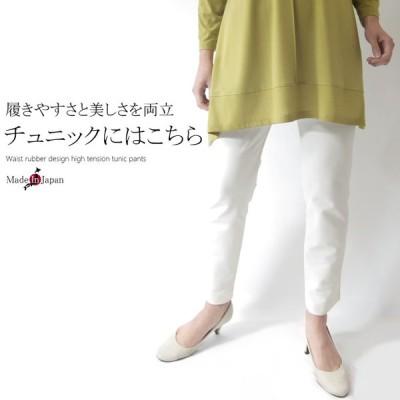 【日本製】ハイテンションチュニックパンツ ミセス ファッション 春 夏 秋 母の日 プレゼント