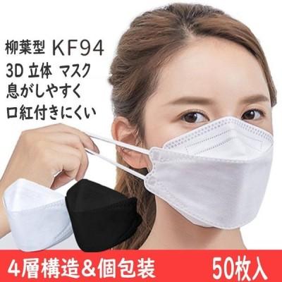マスク KF94 3D 立体 柳葉型 4層構造 平ゴム 50枚入 メガネが曇りにくい 個包装 不織布 個包装 韓国風 感染予防 男女兼用 KF94マスク