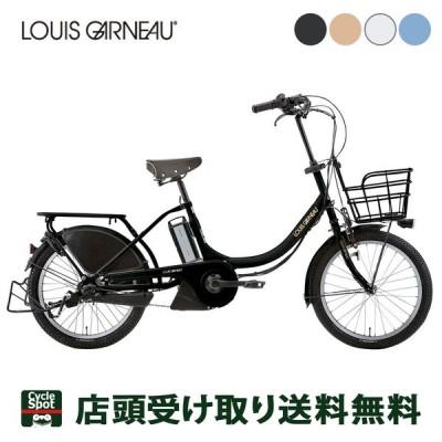 ルイガノ ミニベロ 電動自転車 アシスト自転車 コンパクト 子供乗せ アセント デラックス LOUIS GARNEAU 20インチ 12.3Ah 3段変速 オートライト