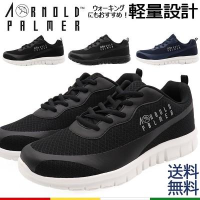 アーノルドパーマー スニーカー メンズ 軽量シューズ ウォーキング メッシュ靴 黒 紺