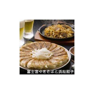 富士宮やきそばと浜松餃子・送料無料