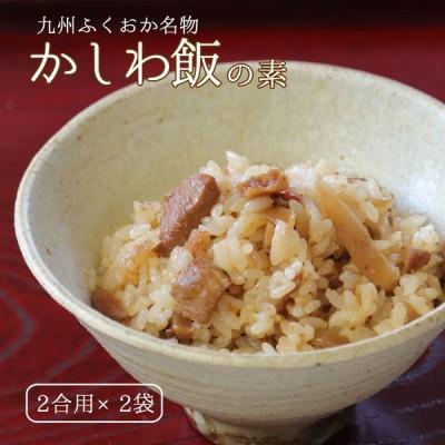 かしわ飯の素 2合用x2袋セット 送料無料 炊き立てご飯に混ぜるだけ かしわめし 鶏めしとりめし 混ぜご飯の素 九州 福岡 ふくおか ご当地グルメ