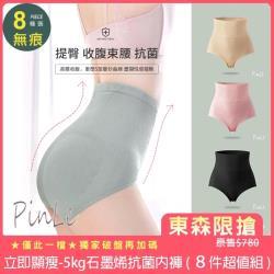 8件組【PinLe】-5kg高腰收腹提臀石墨烯抑菌內褲(買4件送4件,顏色隨機)