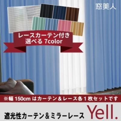 【エール】【丈210cm】幅100×丈210cm 遮光性カーテン&ミラーレースカーテン 4枚セット (ブラック ブラウン ベージュ グリーン ブルー