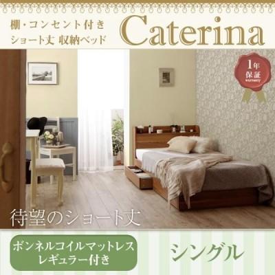 ベッド マットレス付き 収納 ショート丈 収納ベッド シングル 棚付き コンセント付き カテリーナ 引き出し収納ベッド ボンネルコイルマットレス