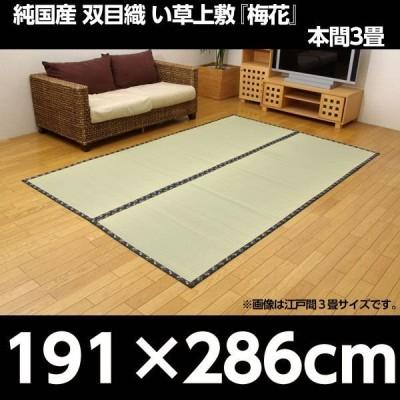 『代引不可』 純国産 糸引織 い草上敷 『梅花』 本間3畳(約191×286cm)