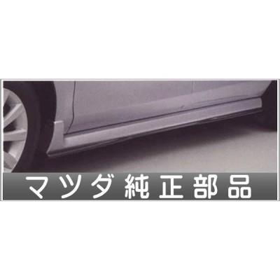 MPV サイドアンダースポイラー  マツダ純正部品 パーツ オプション