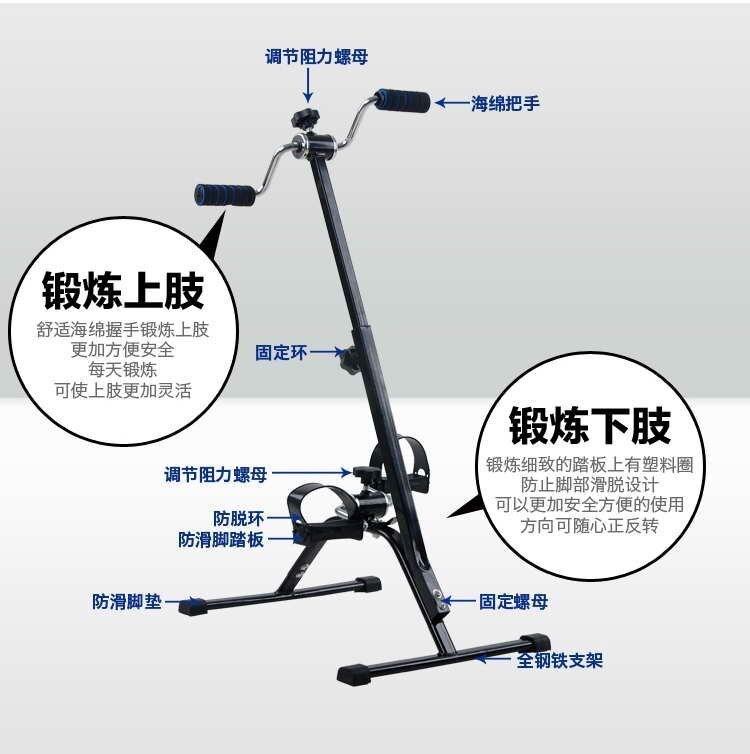 TIG-手足訓練台 有氧運動 肌肉訓練 復健 康復 健身車 手足並用 腳踏車 訓練台 踏步機 訓練台 手腳訓練