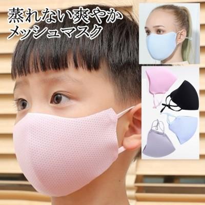 【翌日出荷】 蒸れない爽やかメッシュマスク 1枚  子供用 大人用 洗える 通気性 涼しい 立体加工 男女兼用 ファッションマスク 送料無料 即納