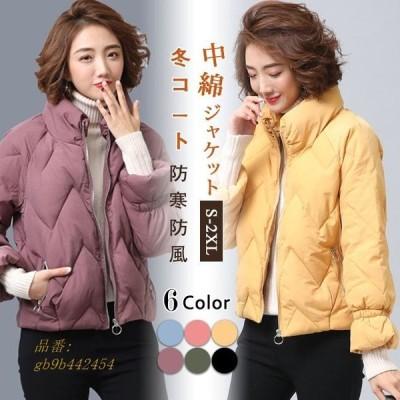 中綿ジャケット 中綿コート ショート丈 ジャケット 新作 アウター 暖かい 大きいサイズ アウトドア ショート レディース 秋服 保温
