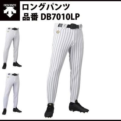 デサント DESCENTE  ロングパンツ(DB7010LP) ボトムス パンツ ズボン