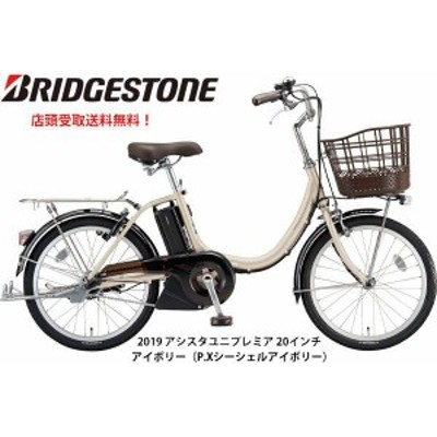 BIGSALE限定価格店頭受取限定 ブリヂストン ミニベロ 電動自転車 アシスト自転車 コンパクト 2019 アシスタユニプレミア20 BRI