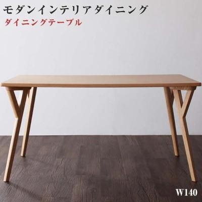 モダンインテリアダイニング ULALU ウラル テーブル(W140)
