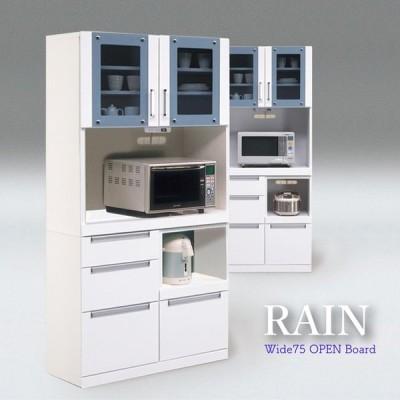 キッチンカウンター 75 OP 食器 レイン mar00080-k223