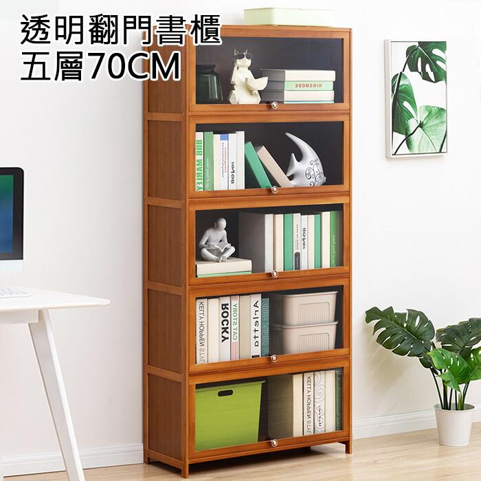 透明翻門書櫃五層70cm 翻門置物櫃 有門收納櫃 木質展示櫃y10126快樂生活網