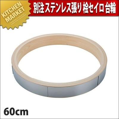 別注 ステンレス張り 桧セイロ 台輪60cm (運賃別途)(N)