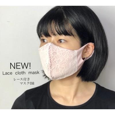 レース付きマスク02【マスク 布マスク レース 柄 おしゃれ 洗える 個包装 大人 子供 UVカット】