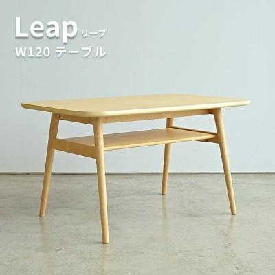 ダイニングテーブル 単品 120 バーチ材 机 デスク ディスプレイ 北欧 家具 リープ LEAP