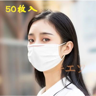 マスク 50枚 大人用 最安値 不織布 白 花粉対策 飛沫 風邪 使い捨てマスク ウィルス対策 三層構造 不織布マスク 蒸し暑くない おしゃれ マスク