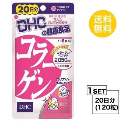 お試しサプリ DHC コラーゲン 20日分 (120粒) ディーエイチシー サプリメント アミノ酸 コラーゲンペプチド サプリ 健康食品 粒タイプ