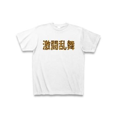 激闘乱舞(キリン柄) Tシャツ(ホワイト)