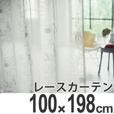 カーテン レースカーテン スミノエ アリス ティーカップ 100×198cm ( カーテン レース 洗える )