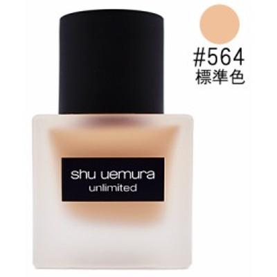 シュウウエムラ アンリミテッドラスティングフルイド#564(標準色) (リキッドファンデーション) 35ml