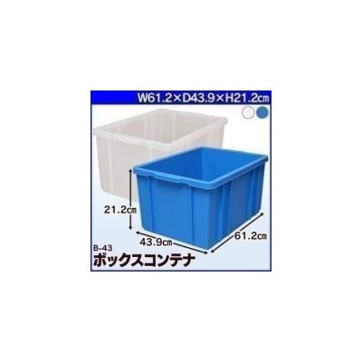 BOXコンテナ B-43 コンテナ収納ボックス アイリスオーヤマ 小物収納 コンテナボックス 収納ケース 収納ボックス 工具ケース
