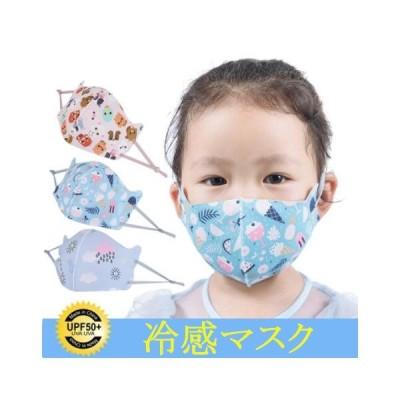 マスク 冷感 冷感マスク 接触冷感 ひんやり マスク 夏 涼しい マスク 小さめ 洗える 子供用 マスク夏用 抗菌 防臭 花粉 ウイルス 吸湿速乾 白