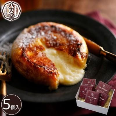 【送料無料】【八天堂 フレンチトースト】パン 詰合わせ パン スイーツ お菓子 5個セット<冷凍配送> ギフト お祝 お礼  誕生日