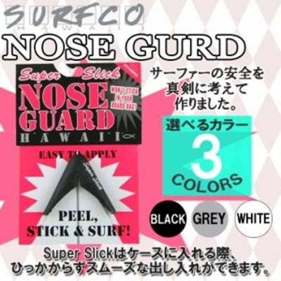 SURF CO HAWAII サーフコ ハワイ ノーズガード スーパースリック NOSE GUARD SUPER SLICK