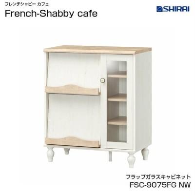 白井産業 French Shabby cafe フレンチシャビー カフェ フラップガラスキャビネット FSC-9075FG NW フレンチテイスト