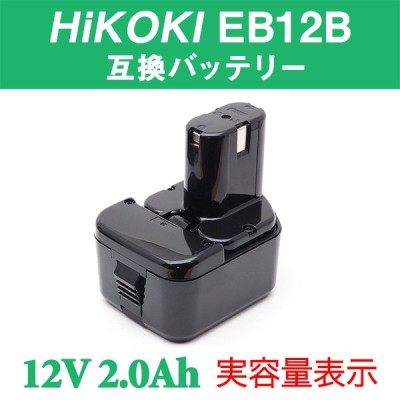 HIKOKI EB12B 対応互換バッテリー 12V 2.0Ah(実容量)(ハイコーキ対応)