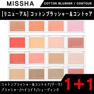 [ミシャ] 1+1 (リニューアル) コットンコントゥア/ コットンブラッシャー/チーク/ MISSHA / Cotton Contour / Cotton Blush / 韓国コスメ
